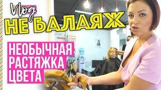 VLOG Необычная растяжка цвета. Как убрать рыжину блондинке? Не балаяж! 😉 Влог парикмахера 💇