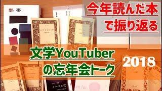 文学YouTuber の忘年会トーク2018 ! 今年読んだ 本 の 書評 で振り返る1年【 書評 】