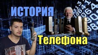 история мобильного телефона. Первый звонок 3 апреля 1973 года с сотового телефона! Motorola DynaTAC