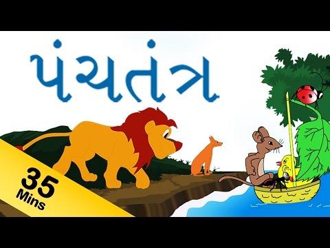 Gujarati Panchatantra Tales For Kids | નૈતિક કથાઓ | Panchatantra Gujarati Stories Collection