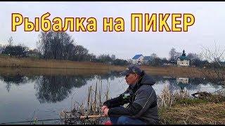 Рыбалка на пикер и рыбалка на поплавок. Рыбалка 2019