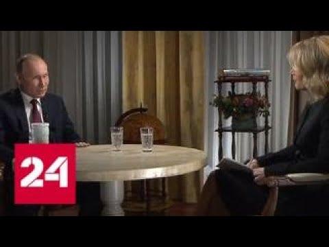 Путин: Россия предупреждала США, что будет развивать ударные системы - Россия 24