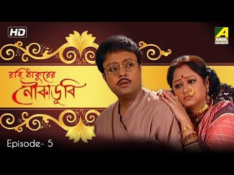 Noukadubi | Bangla Serial | Episode 5