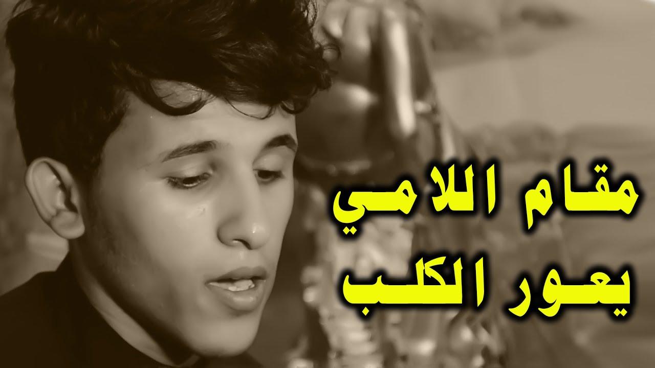 مقام اللامي يموت بصوت المبدع حيدر الصالحي سمعو الصوت الي يريح الاعصاب