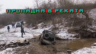 ЗА ПЪРВИ ПЪТ НА ОФФРОУД   SoMuchOFFRoad