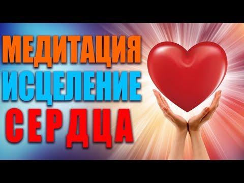 Лечебная Медитация - Исцеления Сердца с Помощью Ангела - КАК СНЯТЬ ЭМОЦИОНАЛЬНУЮ БОЛЬ