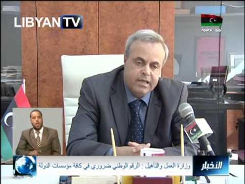 وزارة العمل والتاهيل : الرقم الوطني ضروري في كافة مؤسسات الدولة