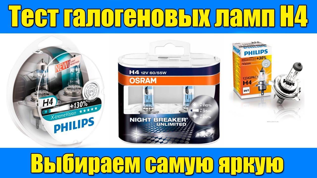 Галогенные лампы в интернет-магазине lampa по низкой цене. Большой выбор товаров, наличие на складе. Заказать с доставкой по украине.