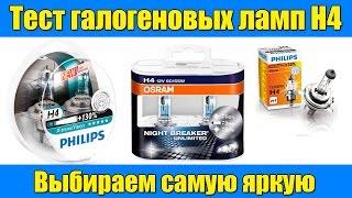Тест ламп H4 Выбираем самую яркую Test bulbs H4 How to choose the brightest !