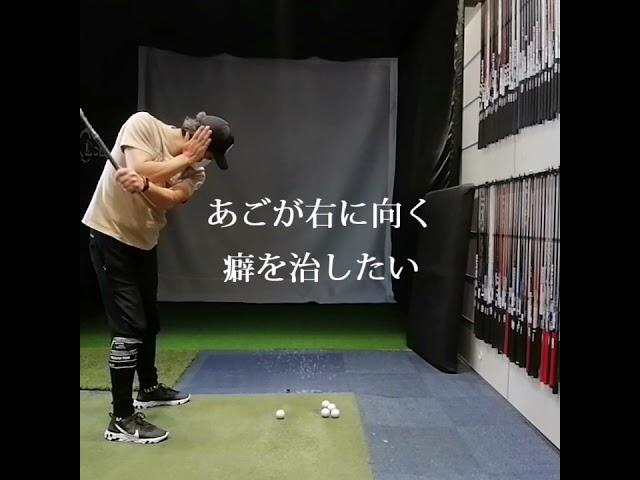 【これが素人の発想Ww】#shorts #ゴルフ #golf 代償動作って言って、首が傾く原因は他の動きを変えないとダメらしい‼️ でも、それがわからないんです(^^;