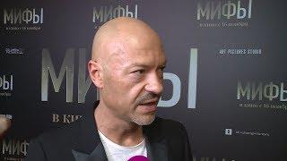 Пресса в шоке  что устроили Федор Бондарчук и Сергей Безруков на премьере фильма Мифы?