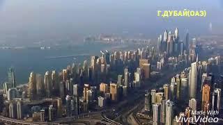 г.Дубай(Объединенные Арабские Эмираты) Достопримечательности и красивые места!