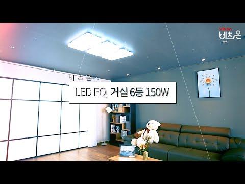 비츠온 LED EQ 거실6등 150W