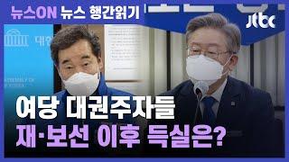 '여당 대선주자' 이낙연-이재명…재·보선 지원 온도차? / JTBC 뉴스ON