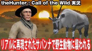 ハンティングシミュレーター「theHunter:Call of the Wild」のゲーム実...