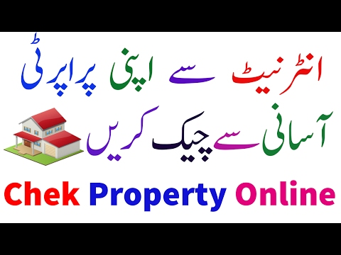 How To Chek  Property online in Punjab( Pakistan)- Lrmis Govt Of Punjab
