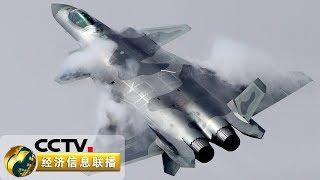 《经济信息联播》 20191013| CCTV财经