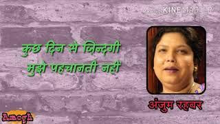Kuch Din Se Zindagi Mujhe Pehchanti Nahin | Anjum Rehbar | Ghazal | Amogh