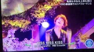 FNS KAT-TUN 田口淳之介ラスト披露
