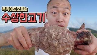 우리가 먹을 수 없는 수상한 거대 고기 먹방