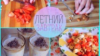 Любимый ЛЕТНИЙ завтрак/Здоровое питание