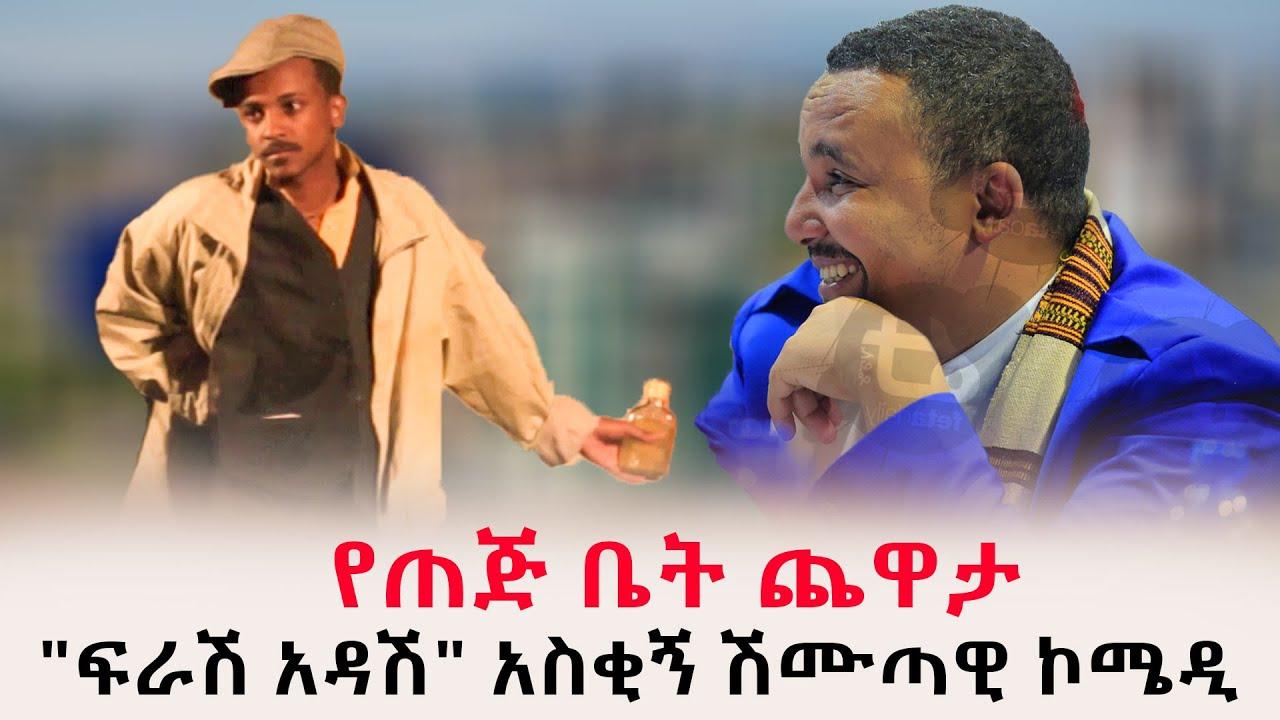 Ferash Adash comedy by Tesfahun Kebede