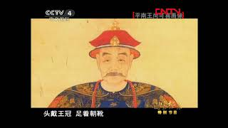 国宝档案  《国宝档案》 20110923 国宝档案特别节目(四十七)