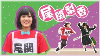 #尾関梨香 #欅坂46 #けやかけ.