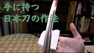 日本刀を手に持って見る その作法伝授