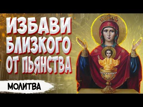 Молитва Неупиваемая чаша от пьянства мужа или сына