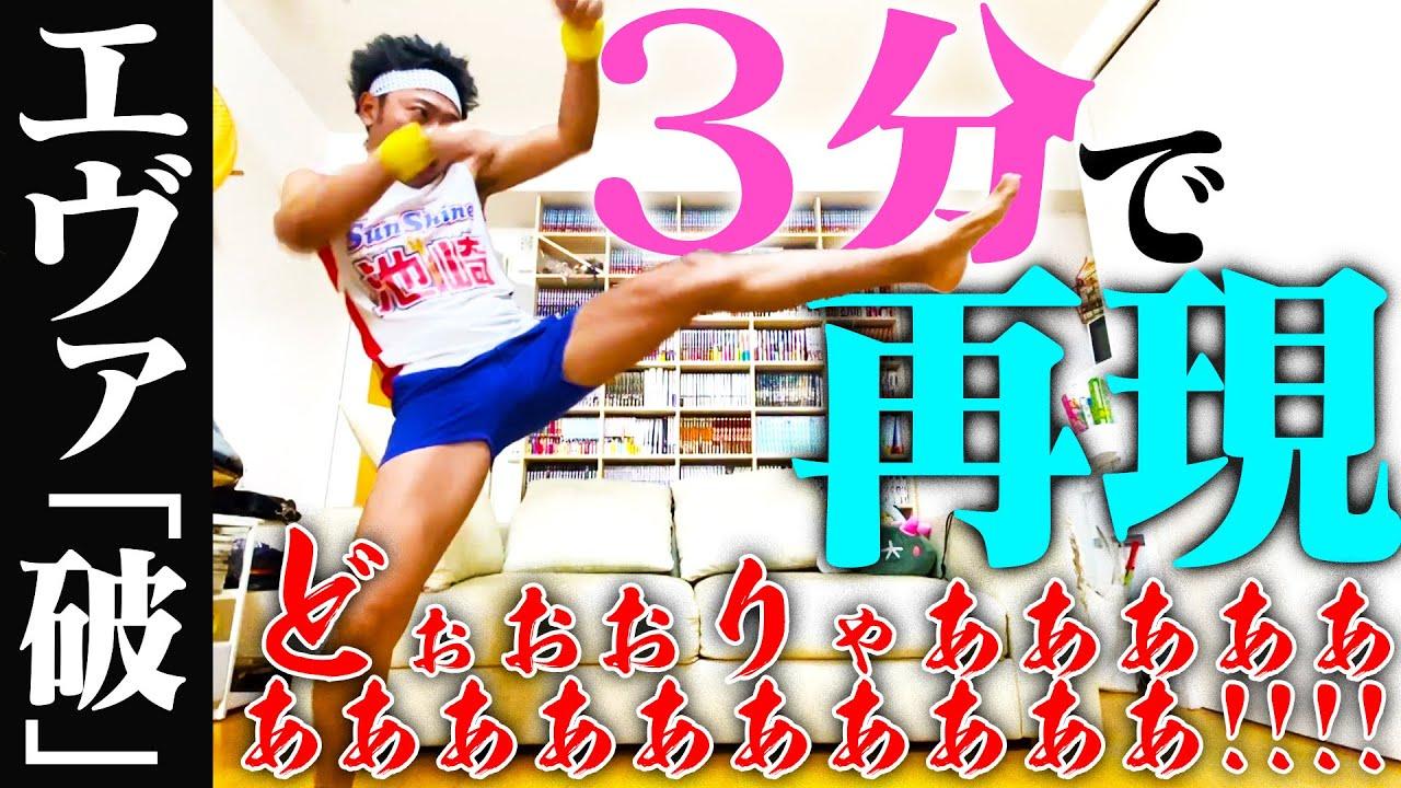 【超速ふりかえり】ヱヴァンゲリヲン新劇場版:破を3分に圧縮して、完全再現!
