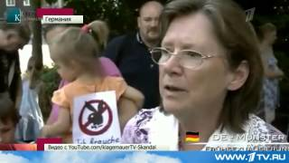 В Германии разгорается скандал вокруг уроков полового воспитания