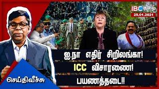 Seithi Veech 25-01-2021 IBC Tamil Tv