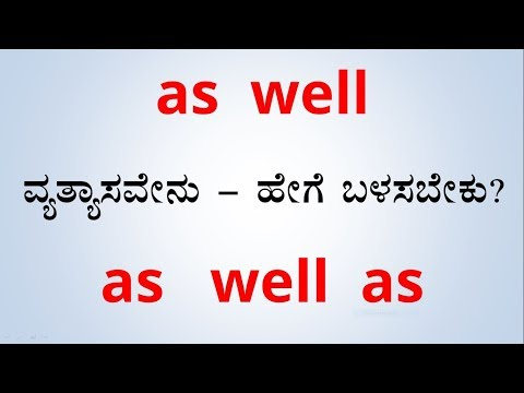 "Class - 82 | ""AS WELL AS"" and ""AS WELL"" in English (In KANNADA)"