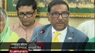 'মুজিববর্ষের অনুষ্ঠান স্থগিতের সাথে কোনো রাজনীতি নেই' | Jamuna TV