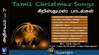 Tamil Christian | கிறிஸ்துமஸ் 2015 | அதிசயம் Vol 7