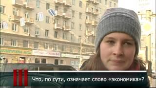 видео Что такое экономика?
