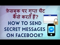 How to Send a Secret Message on Facebook? Facebook par Secret Message kaise Bheje? Hindi video