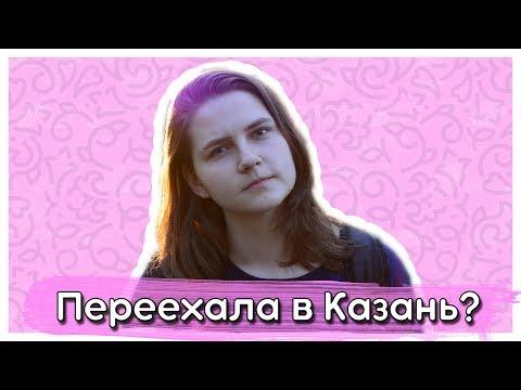БРОСИЛА УЧЕБУ И ПЕРЕЕХАЛА В КАЗАНЬ?