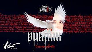 Альбом: Анна Плетнёва