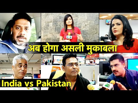 #CWC2019: India vs Pakistan महामुकाबले के लिए तैयार है Aaj Tak | India Vs Pakistan | Sports Tak