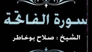 سورة الفاتحة مكررة ثلاث مرات بصوت الشيخ صلاح بوخاطر