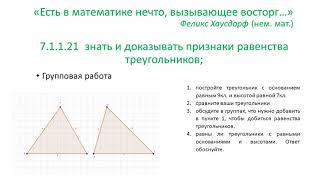Геометрия 7 класс, 3 четверть