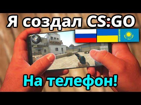 Я Создал Новую КСГО На Телефон! CS:GO 2 Mobile! КС ГО на Андроид!