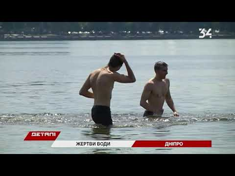 34 телеканал: За неделю в Днепропетровской области утонули пять человек