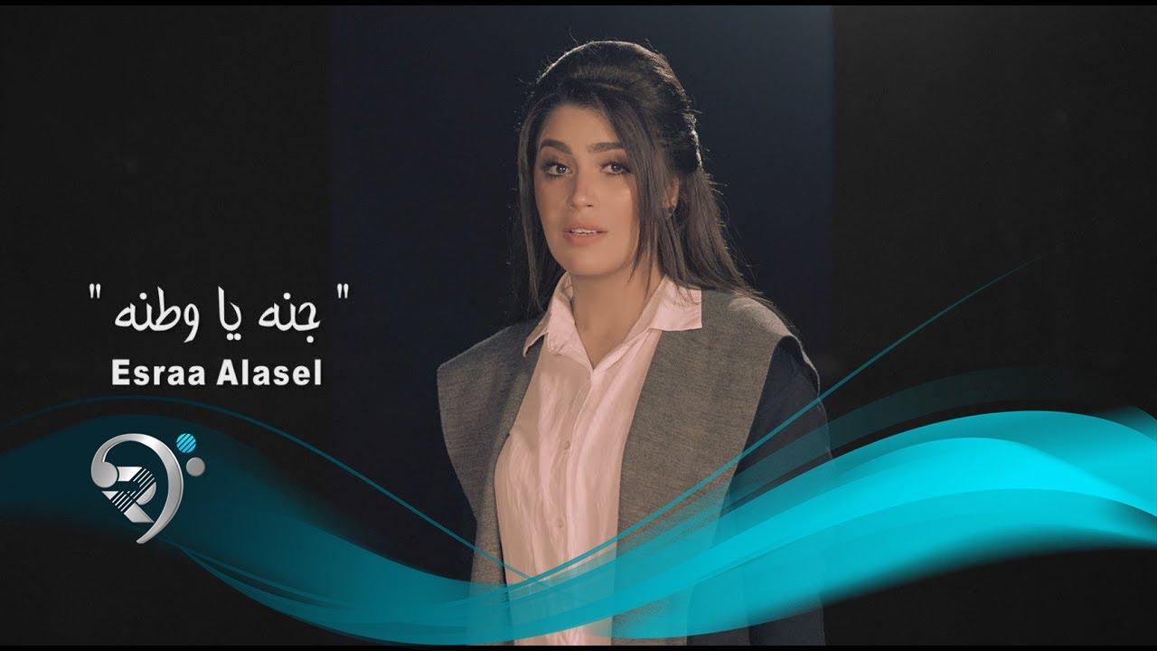 Asraa Alaseil- Jana Wtana (Official Video) | اسراء الاصيل - جنة يا وطنه - فيديو كليب