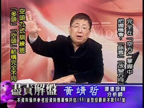 20190125 1700 黃靖哲 盡責解盤
