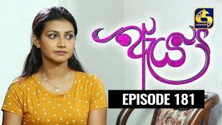 Aeya Episode 181 || ''ඇය '' || 30th August 2020 Thumbnail