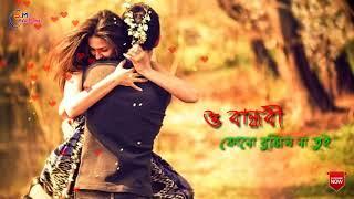 ❤️Love Status ❤️O Bandhobi❤️ও বান্ধবী❤️ Bengali song status