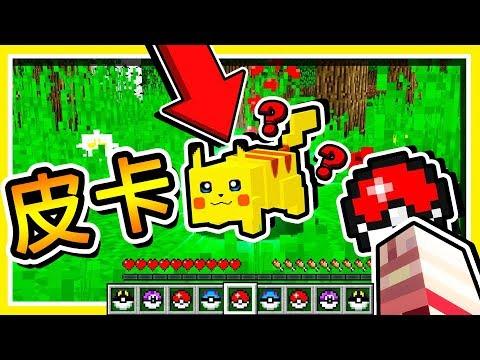 Minecraft【發現皮卡丘】!! 就決定是你了⚡使用10萬伏特⚡ !!【寶可夢大戰】全字幕 thumbnail